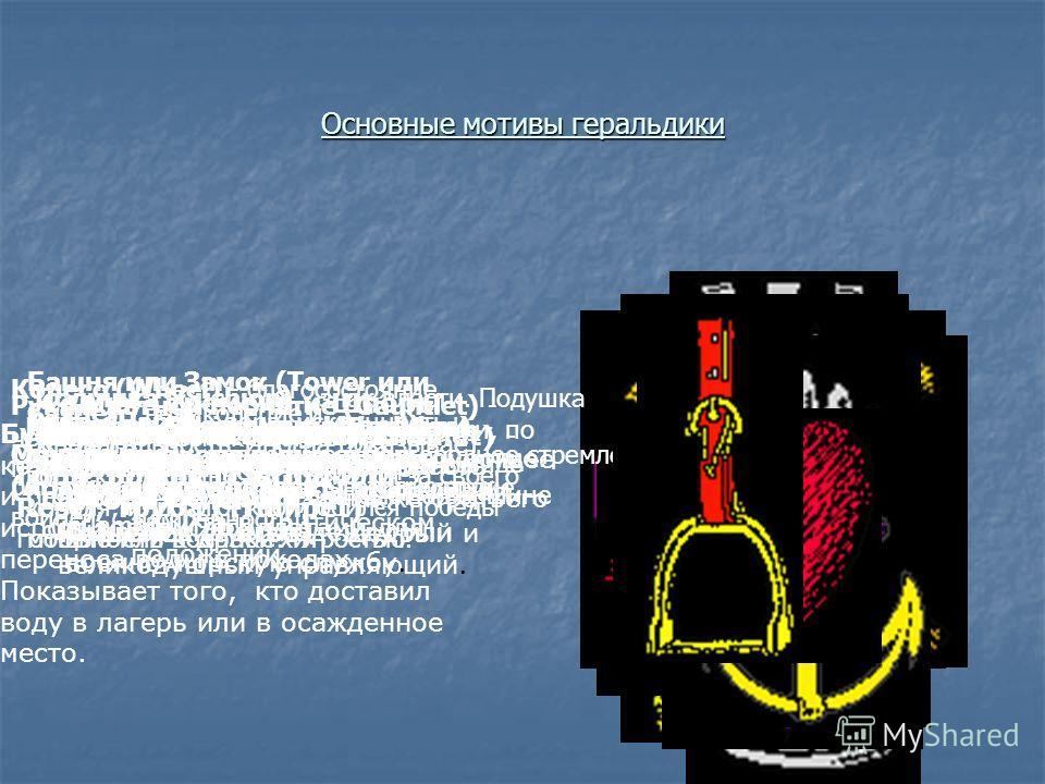 Основные мотивы геральдики Алтарь (Altar) - изображается в виде круглого пьедестала с огнем на вершине (inflamed). Арфа (Harp) или Лира (Lyre) - размышление, созерцание. Бурдюк (Water-bouget) - два кожаных сосуда, связанных вместе и переносимых на пл