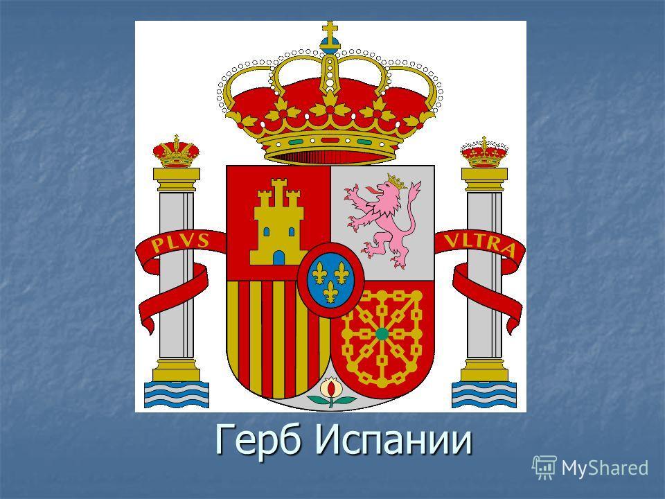 Герб Испании