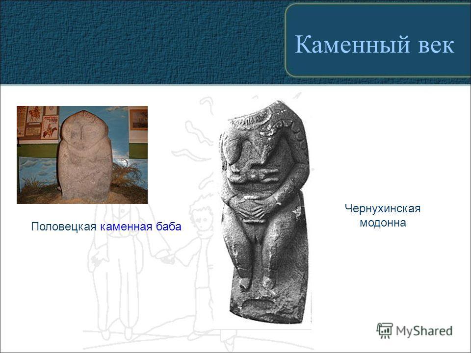 Половецкая каменная баба Чернухинская мадонна Каменный век