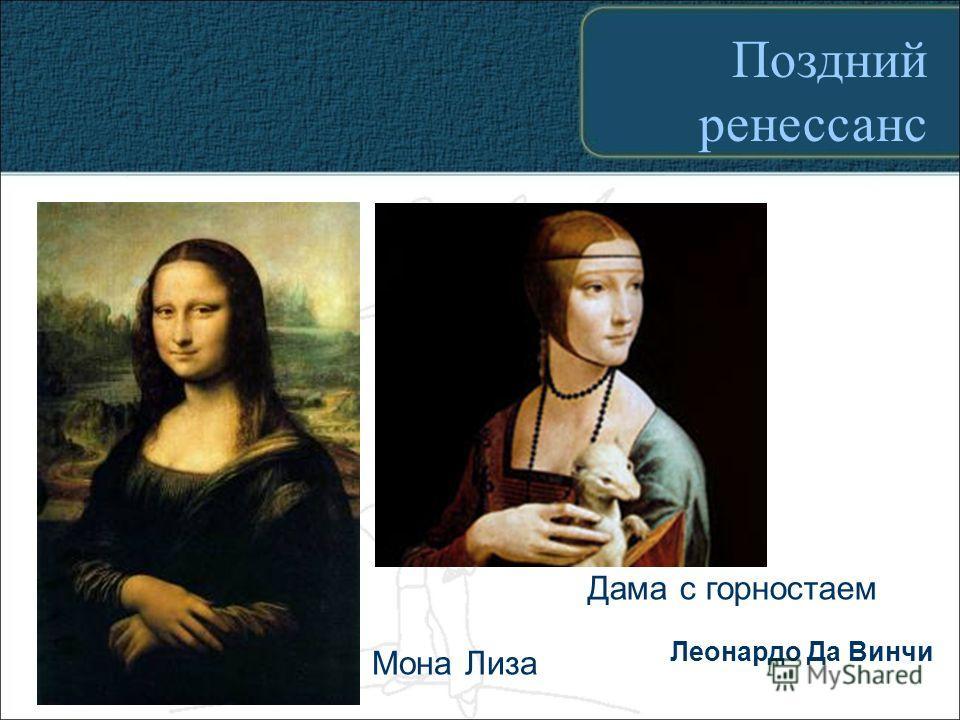 Мона Лиза Дама с горностаем Леонардо Да Винчи Поздний ренессанс