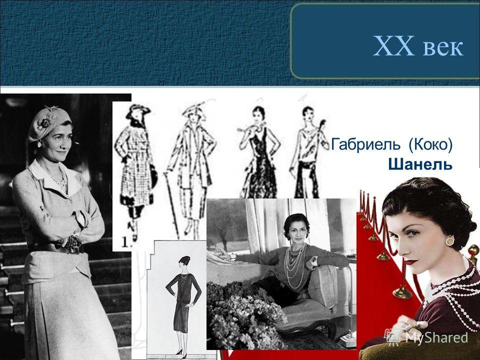 XX век Габриель (Коко) Шанель