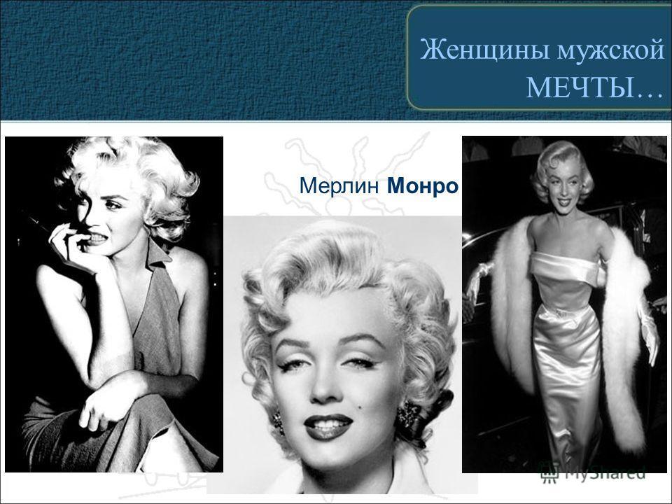 Мерлин Монро Женщины мужской МЕЧТЫ…