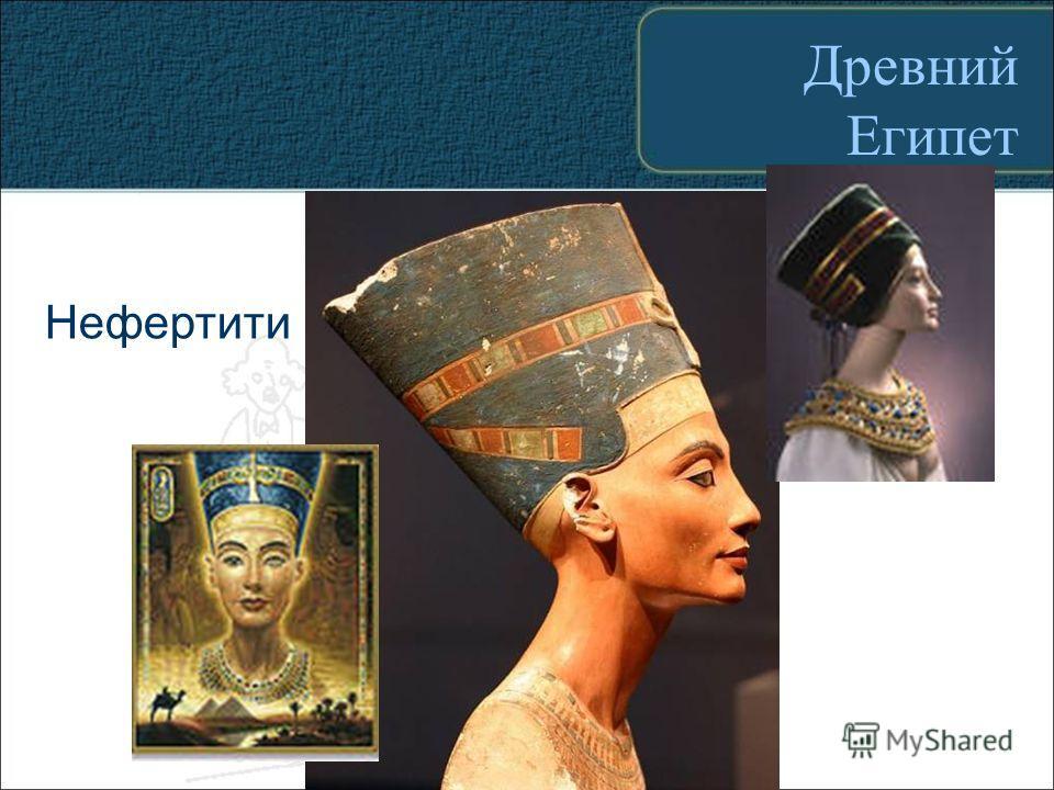 Древний Египет Нефертити