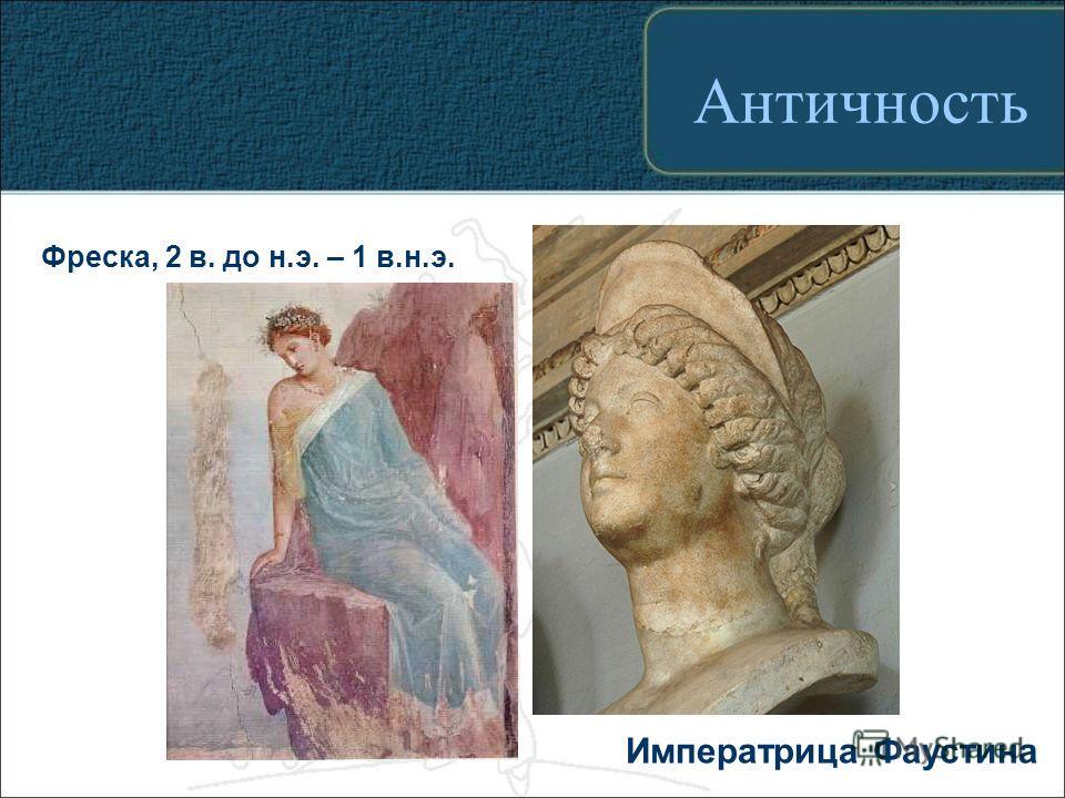 Императрица Фаустина Античность Фреска, 2 в. до н.э. – 1 в.н.э.