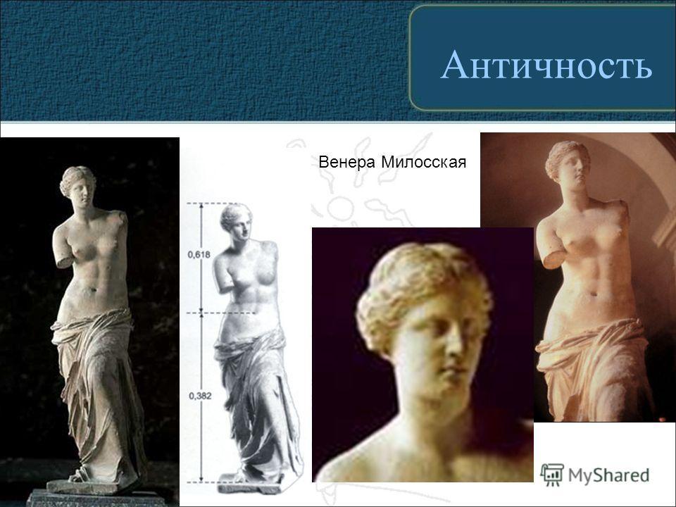 Венера Милосская Античность