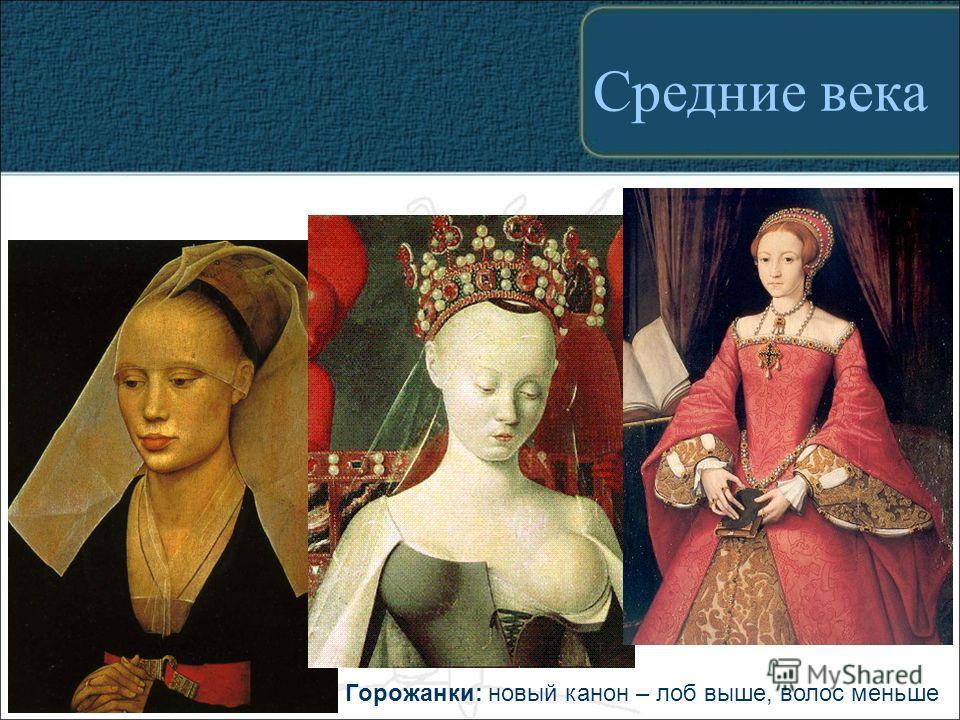 Средние века Горожанки: новый канон – лоб выше, волос меньше