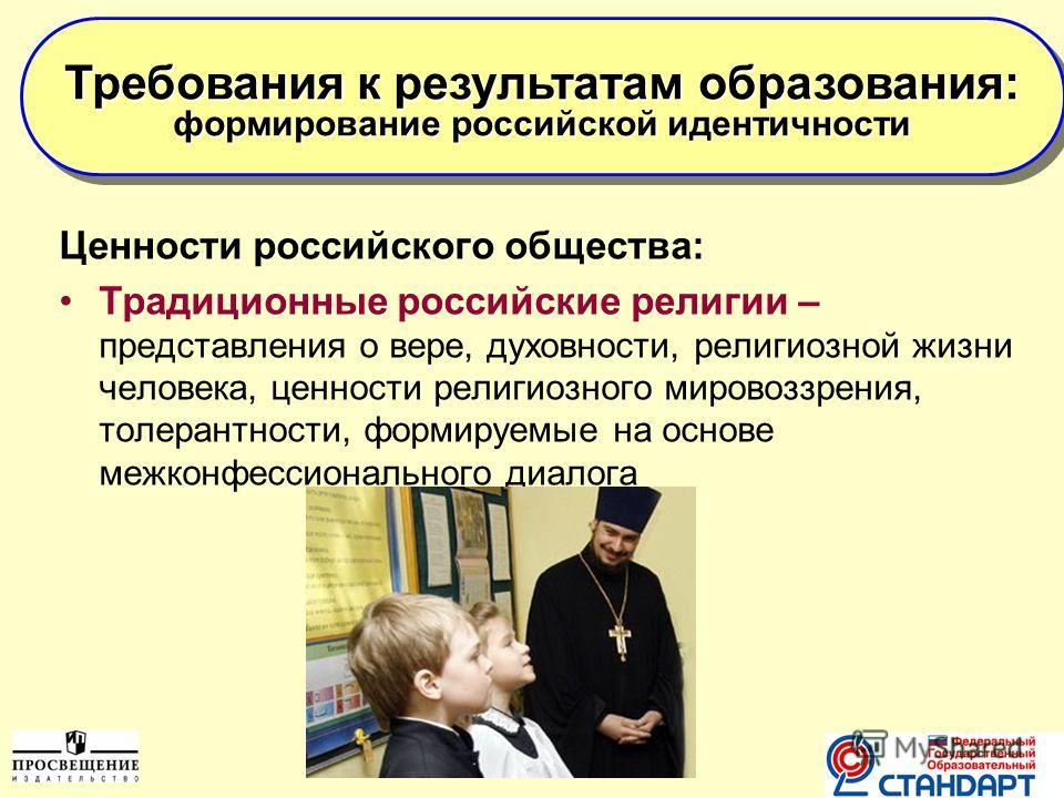 13 Ценности российского общества: Традиционные российские религии – представления о вере, духовности, религиозной жизни человека, ценности религиозного мировоззрения, толерантности, формируемые на основе межконфессионального диалога Требования к резу