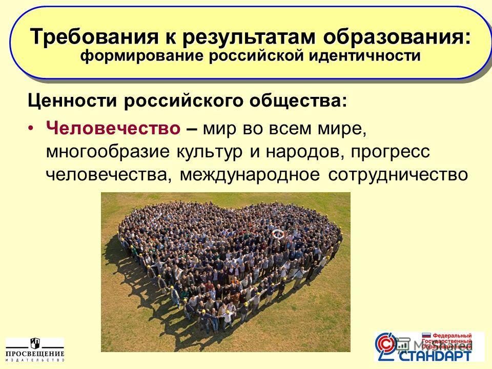 16 Ценности российского общества: Человечество – мир во всем мире, многообразие культур и народов, прогресс человечества, международное сотрудничество Требования к результатам образования: формирование российской идентичности Требования к результатам