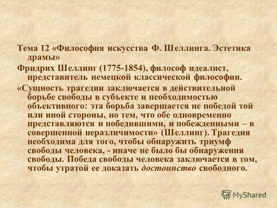 Фридрих Шеллинг