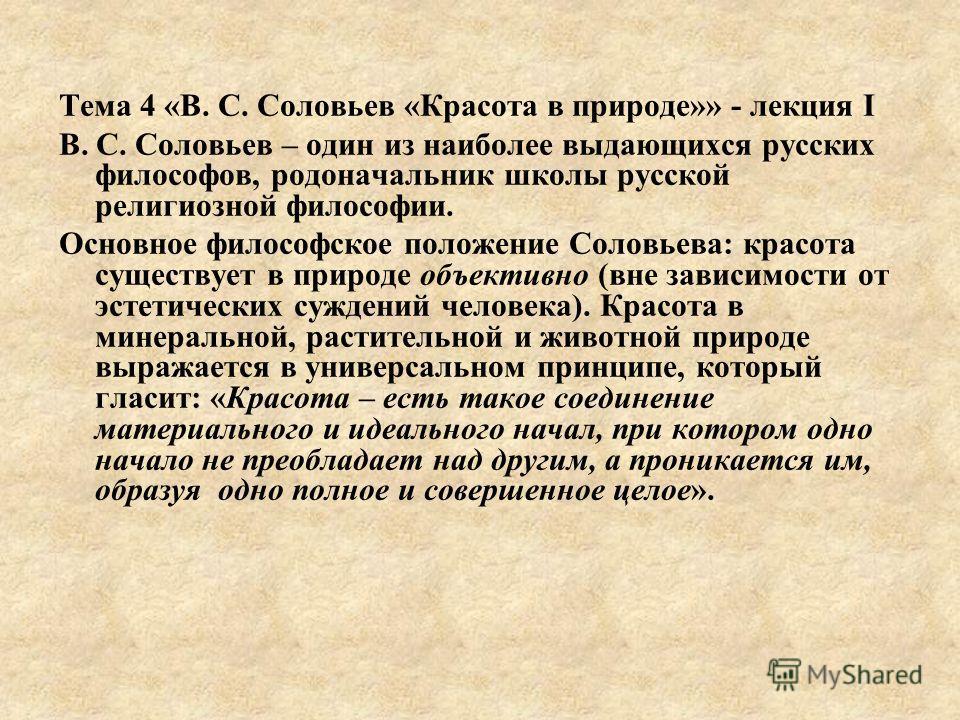Соловьев В.С.