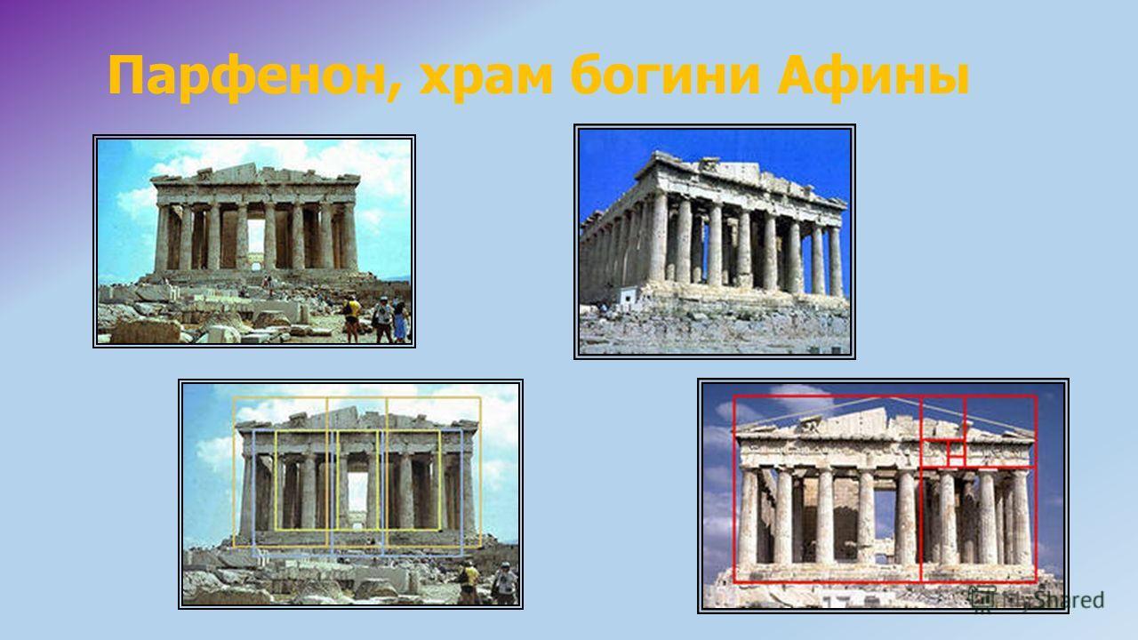 Парфенон, храм богини Афины