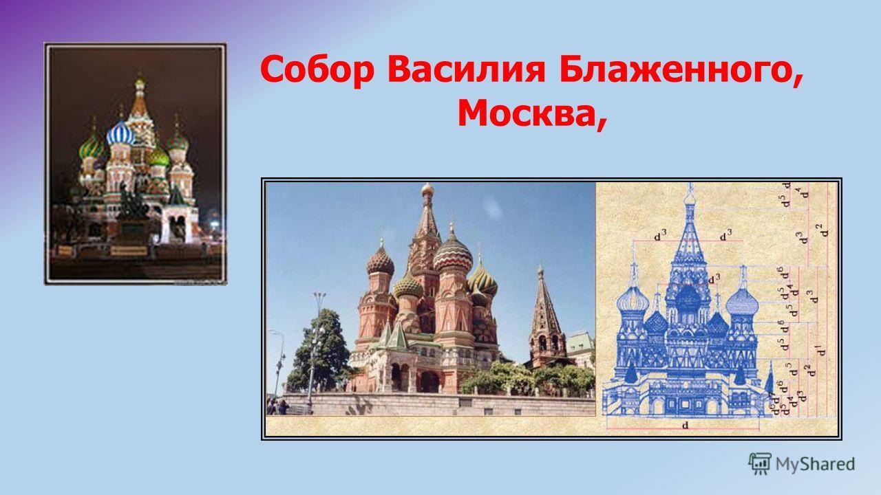 Собор Василия Блаженного, Москва,