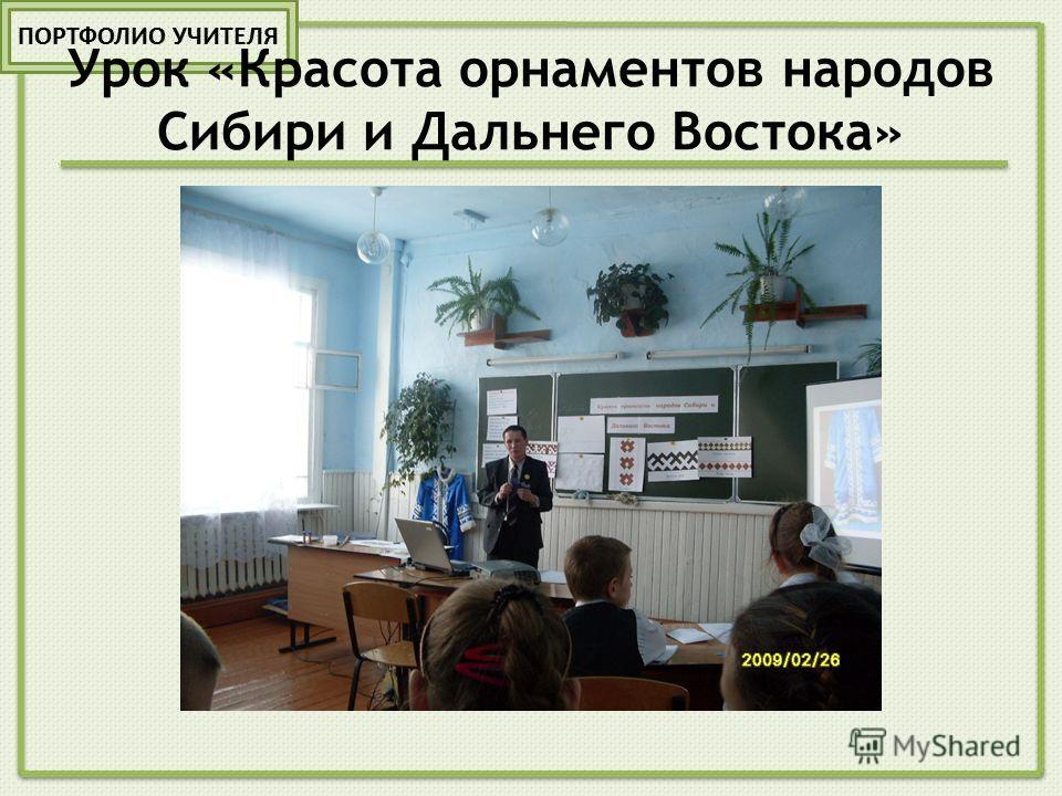 Урок «Красота орнаментов народов Сибири и Дальнего Востока»