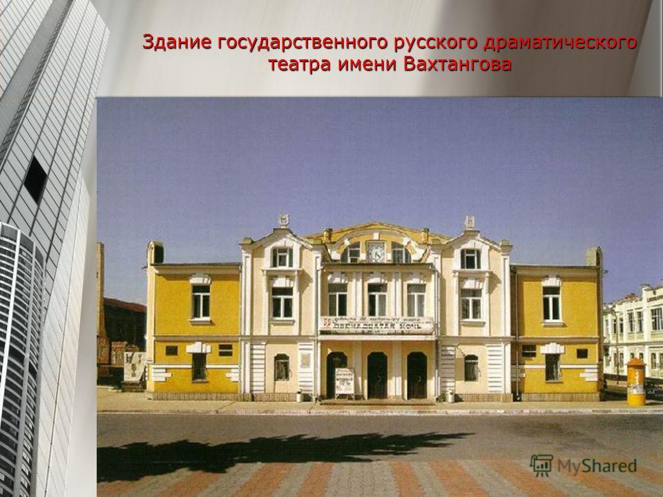 Здание государственного русского драматического театра имени Вахтангова