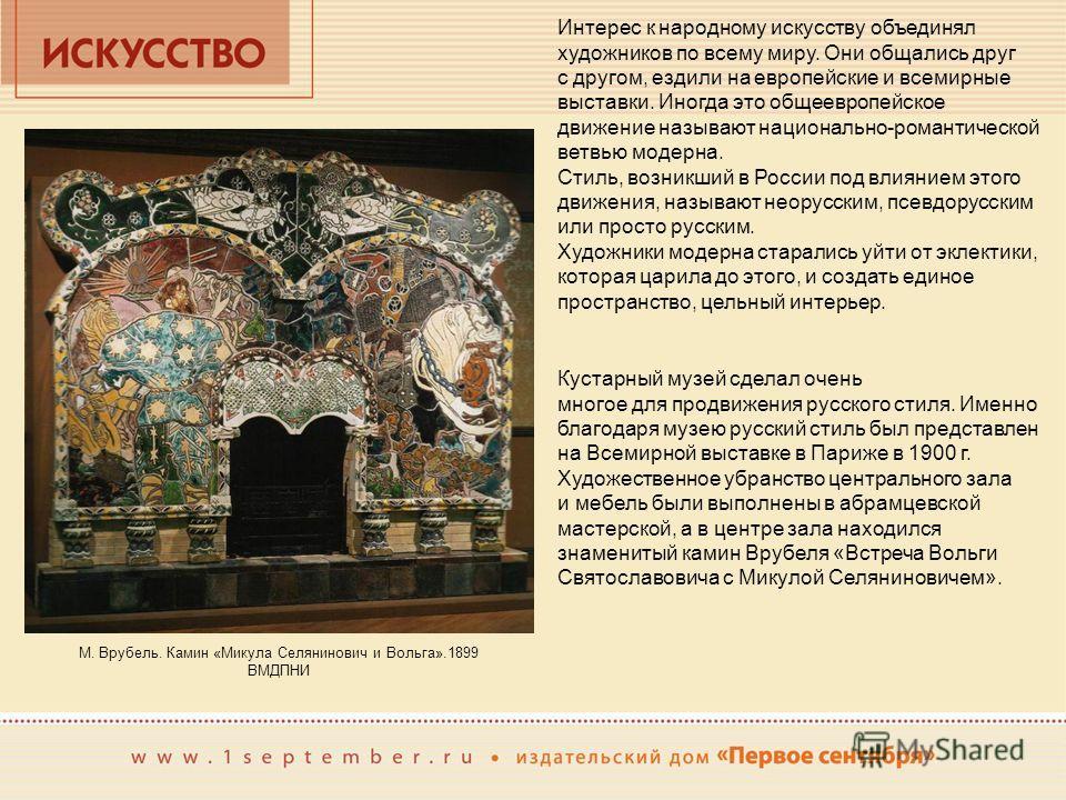 Интерес к народному искусству объединял художников по всему миру. Они общались друг с другом, ездили на европейские и всемирные выставки. Иногда это общеевропейское движение называют национально-романтической ветвью модерна. Стиль, возникший в России