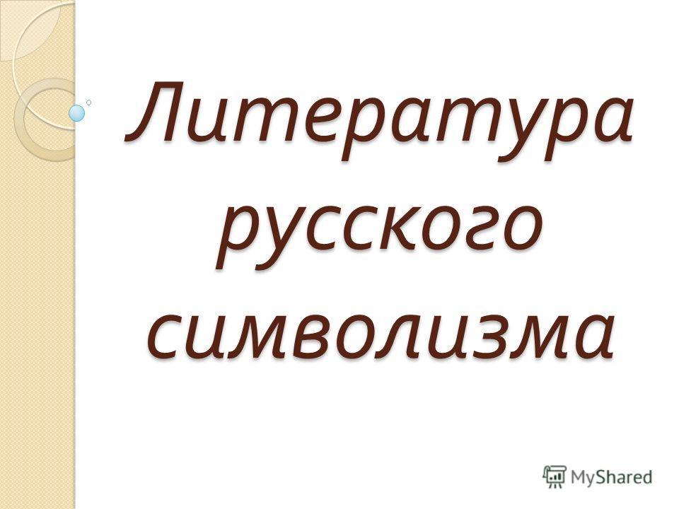 Литература русского символизма