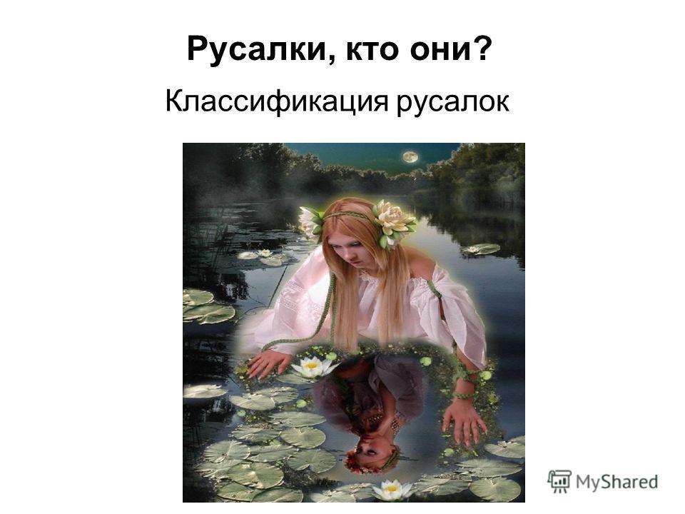 Классификация русалок Русалки, кто они?