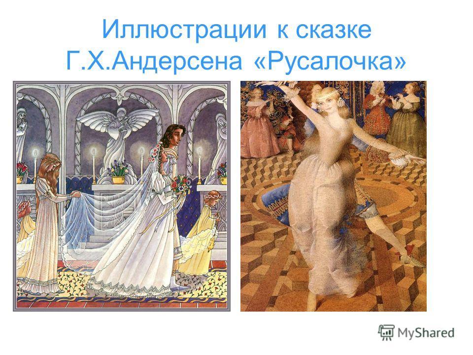 Иллюстрации к сказке Г.Х.Андерсена «Русалочка»