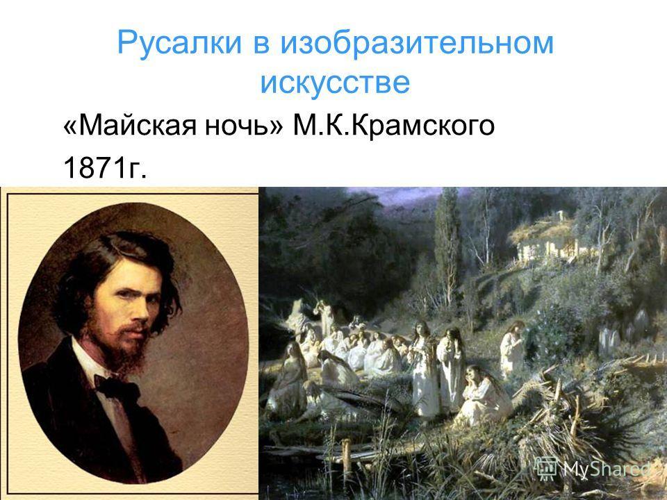 Русалки в изобразительном искусстве «Майская ночь» М.К.Крамского 1871 г.