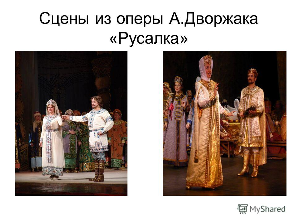 Сцены из оперы А.Дворжака «Русалка»