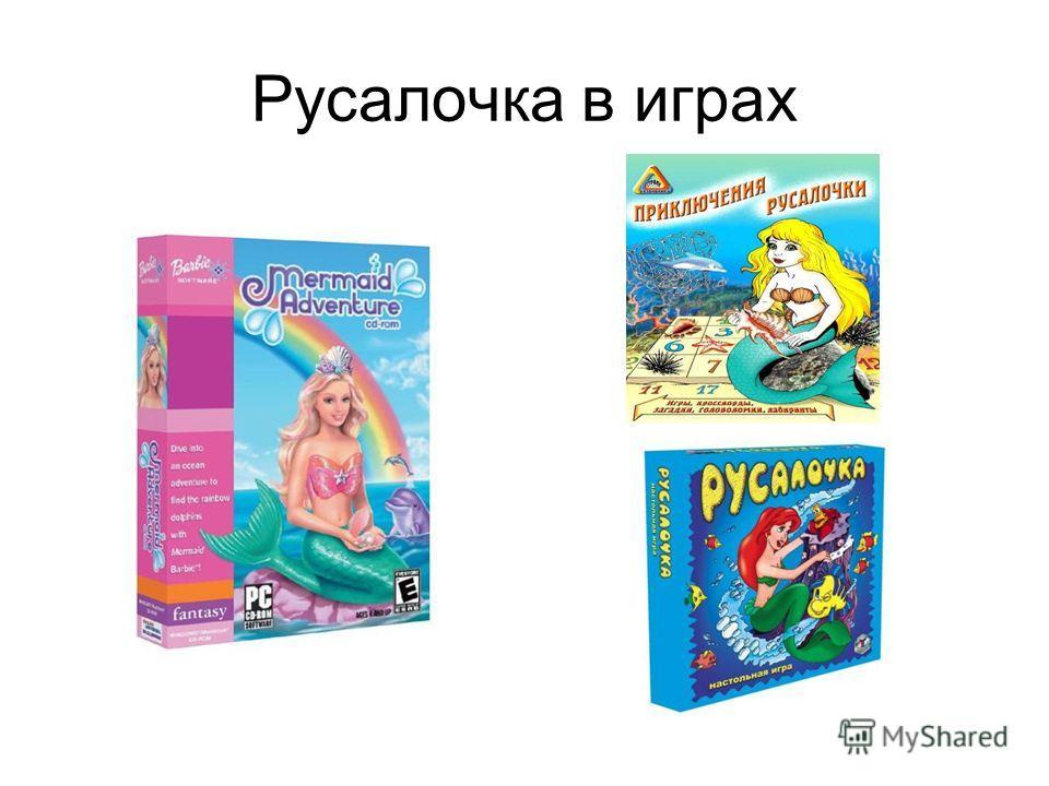 Русалочка в играх