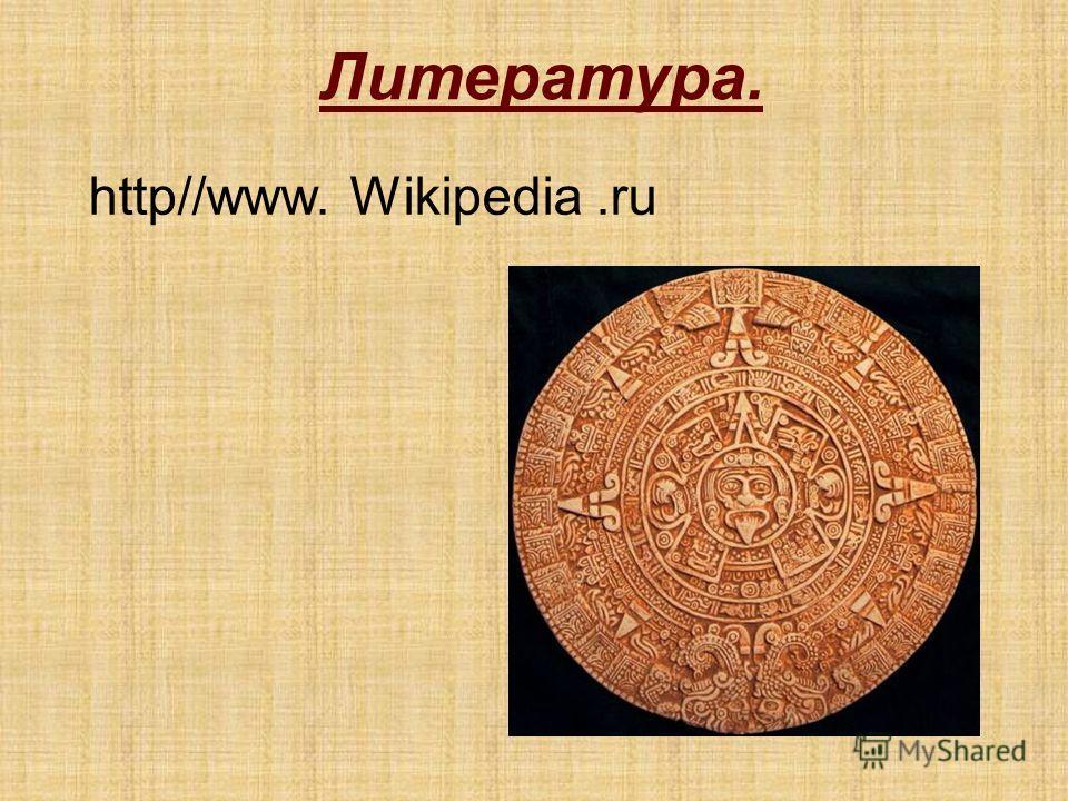 Литература. http//www. Wikipedia.ru