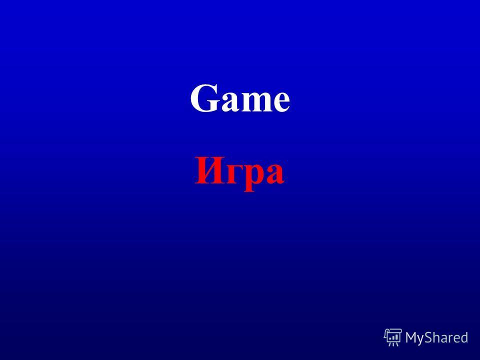 Game Игра
