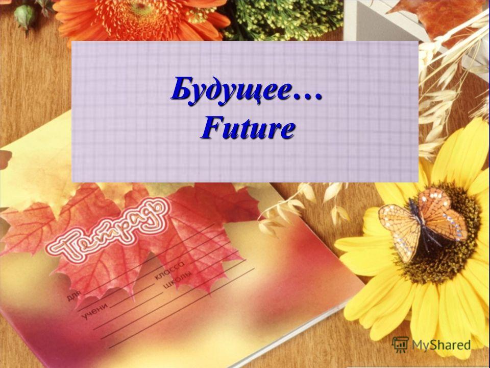 Далее Будущее…Future