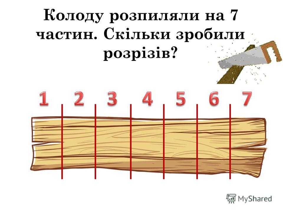 Колоду розпиляли на 7 частин. Скільки зробили розрізів?