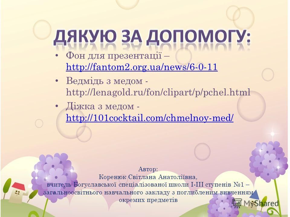 Фон для презентації – http://fantom2.org.ua/news/6-0-11 http://fantom2.org.ua/news/6-0-11 Ведмідь з медом - http://lenagold.ru/fon/clipart/p/pchel.html Діжка з медом - http://101cocktail.com/chmelnoy-med/ http://101cocktail.com/chmelnoy-med/ Автор: К
