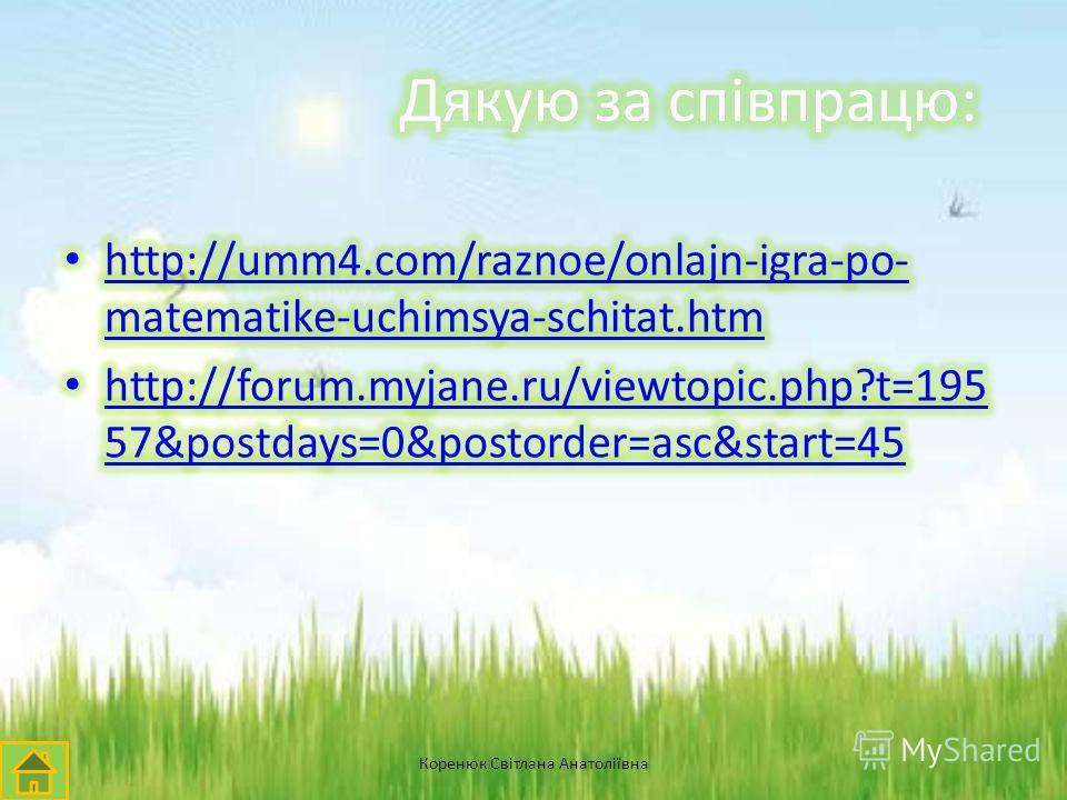 Коренюк Світлана Анатоліївна