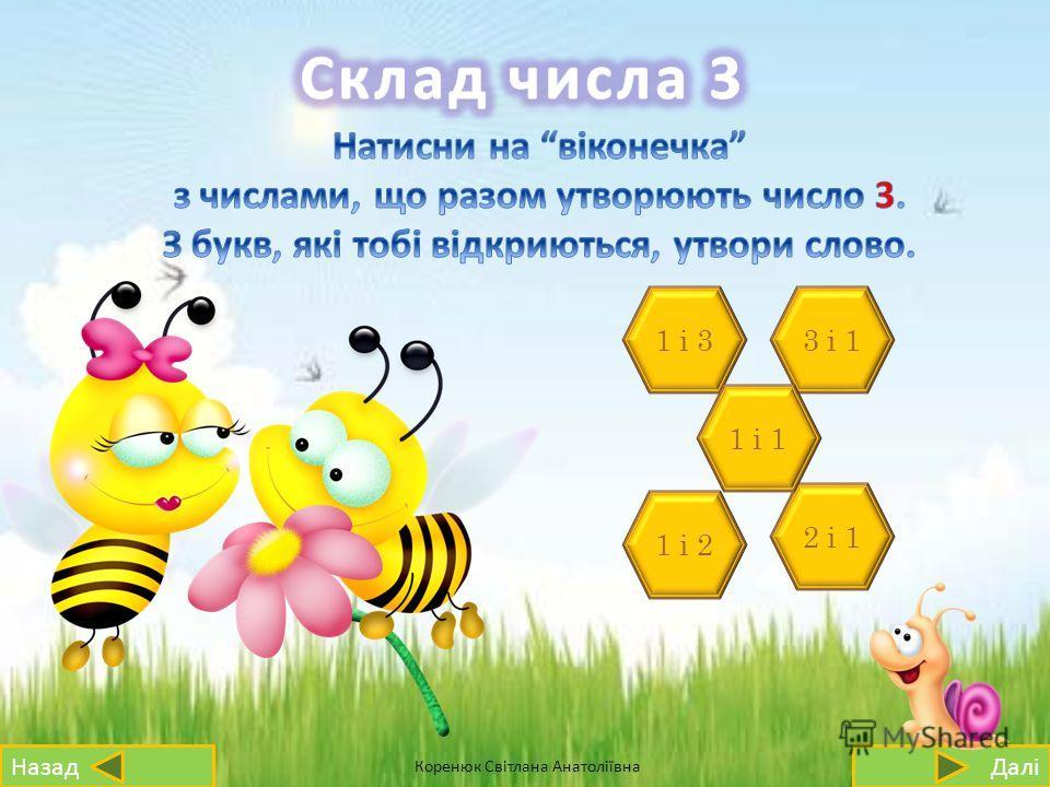 ДаліНазад Коренюк Світлана Анатоліївна 2 і 1 3 і 1 1 і 2 1 і 3 1 і 1