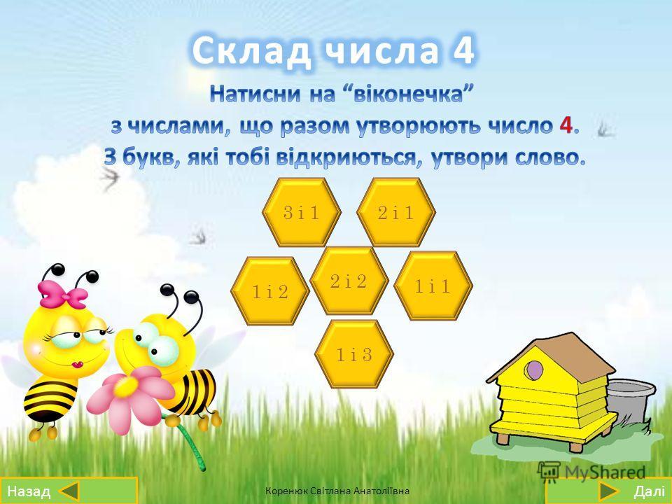 3 і 1 2 і 2 1 і 3 ДаліНазад Коренюк Світлана Анатоліївна 1 і 1 2 і 1 1 і 2