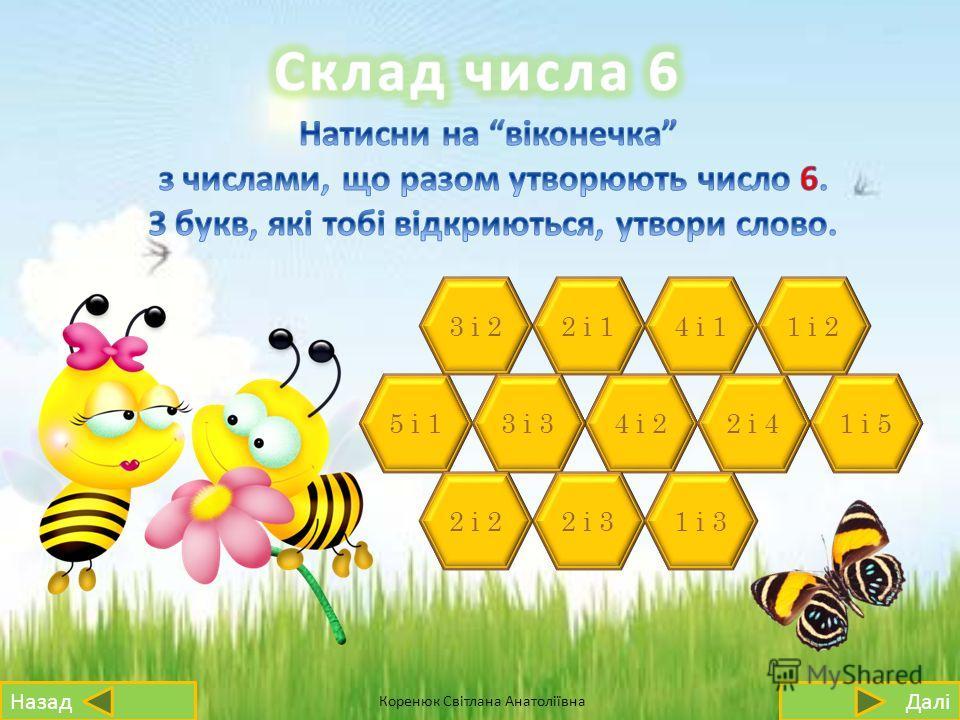 ДаліНазад Коренюк Світлана Анатоліївна 4 і 2 2 і 1 5 і 1 3 і 2 3 і 31 і 5 4 і 1 2 і 4 2 і 32 і 2 1 і 2 1 і 3