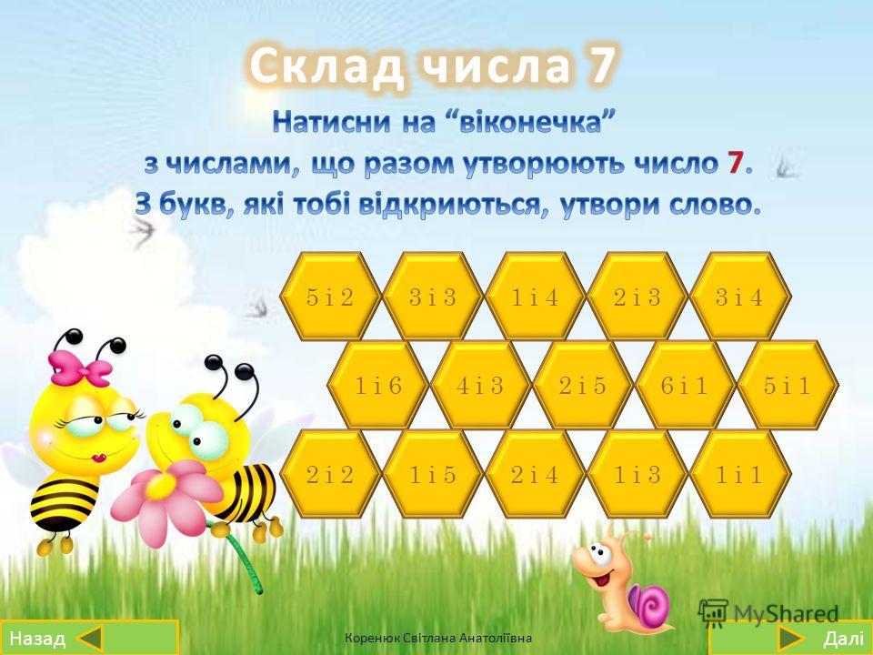 ДаліНазад Коренюк Світлана Анатоліївна 2 і 5 1 і 4 1 і 6 3 і 3 4 і 35 і 1 2 і 3 6 і 1 2 і 41 і 5 3 і 4 1 і 31 і 1 5 і 2 2 і 2