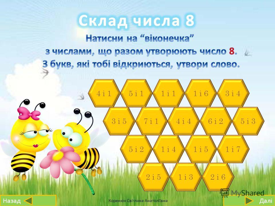 ДаліНазад Коренюк Світлана Анатоліївна 4 і 4 1 і 1 3 і 5 5 і 1 7 і 15 і 3 1 і 6 6 і 2 1 і 45 і 2 3 і 4 1 і 51 і 7 4 і 1 2 і 52 і 61 і 3