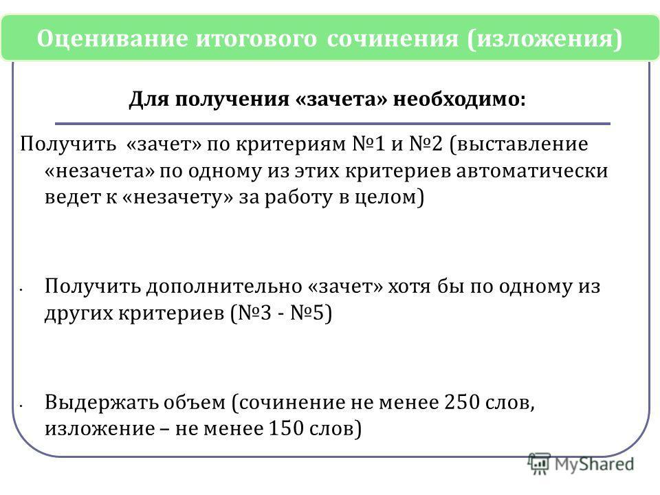Для получения «зачета» необходимо: Получить «зачет» по критериям 1 и 2 (выставление «незачета» по одному из этих критериев автоматически ведет к «незачету» за работу в целом) Получить дополнительно «зачет» хотя бы по одному из других критериев (3 - 5