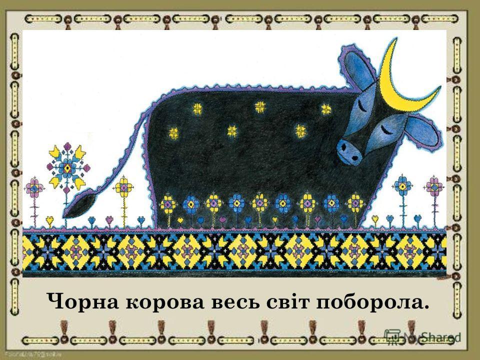 Чорна корова весь світ поборола.