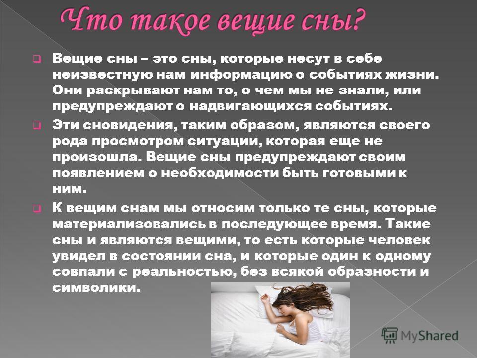 Вещие сны – это сны, которые несут в себе неизвестную нам информацию о событиях жизни. Они раскрывают нам то, о чем мы не знали, или предупреждают о надвигающихся событиях. Эти сновидения, таким образом, являются своего рода просмотром ситуации, кото