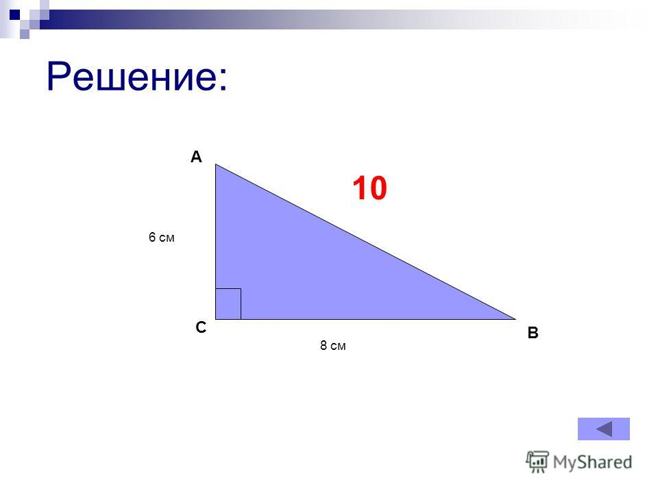 Решение: С В 8 см 6 см А 10