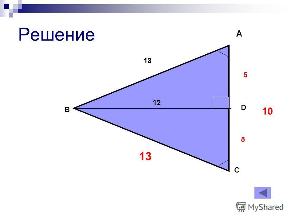 Решение 5 5 А В С 13 12 D 10