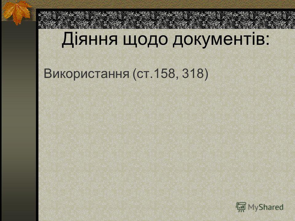 Діяння щодо документів: Використання (ст.158, 318)