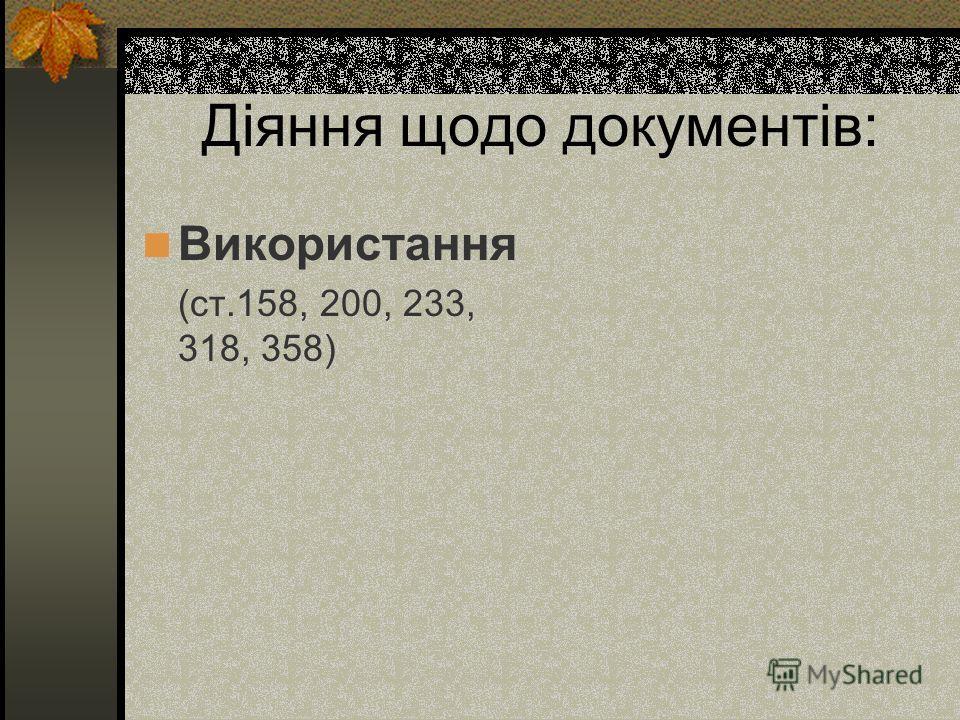 Діяння щодо документів: Використання (ст.158, 200, 233, 318, 358)