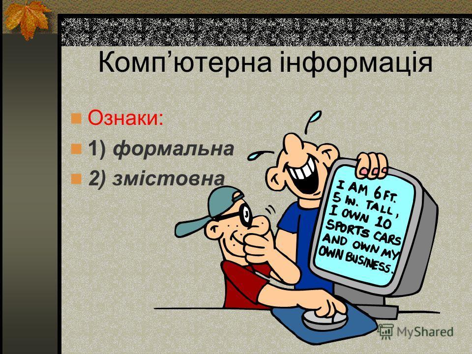 Компютерна інформація Ознаки: 1) формальна 2) змістовна