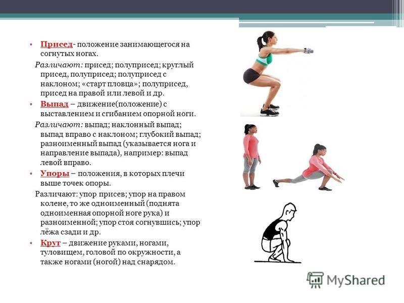 Присед- положение занимающегося на согнутых ногах. Различают: присед; полуприсед; круглый присед, полуприсед; полуприсед с наклоном; «старт пловца»; полуприсед, присед на правой или левой и др. Выпад – движение(положение) с выставлением и сгибанием о