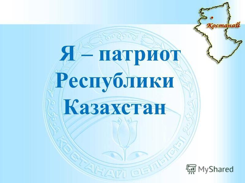 Я – патриот Республики Казахстан