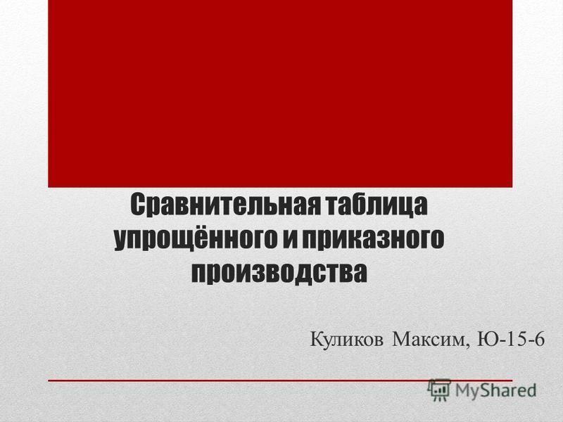 Сравнительная таблица упрощённого и приказного производства Куликов Максим, Ю-15-6
