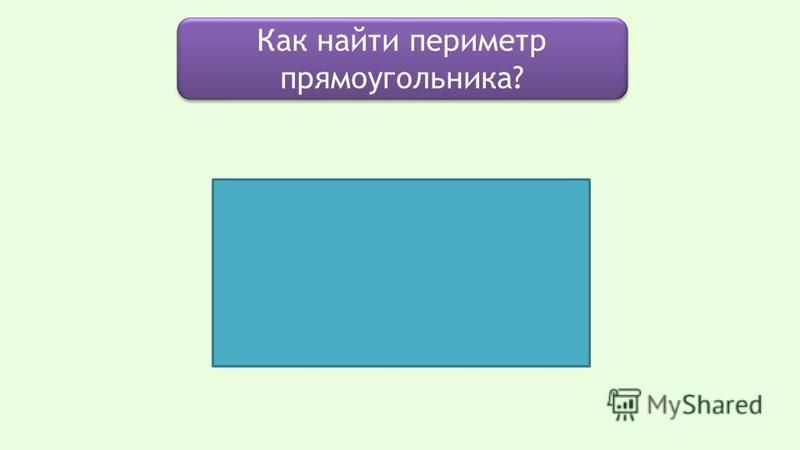 Как найти периметр прямоугольника?