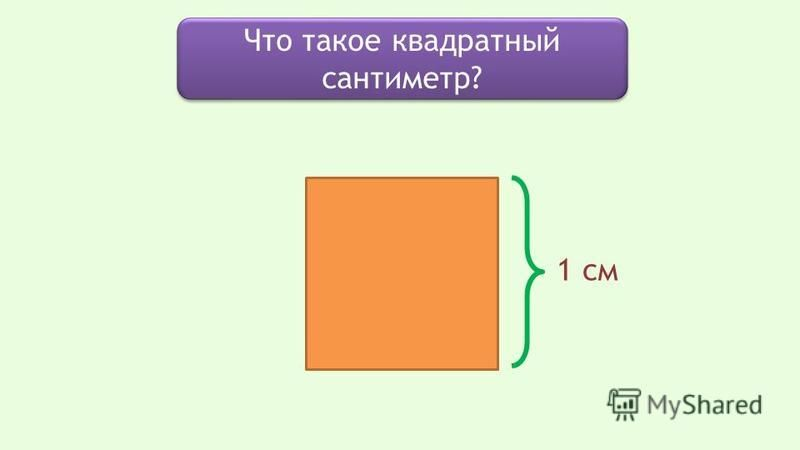 Что такое квадратный сантиметр? 1 см