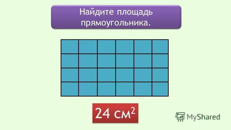 Найдите площадь прямоугольника. 24 см 2